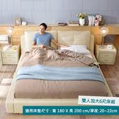 林氏木業精選頭層牛皮舒適靠墊USB雙人加大6尺床組R83-A米白