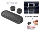 車之嚴選 cars_go 汽車用品【EC-204】日本SEIKO 碳纖紋 車用內裝 黏貼式 磁石吸附式 收線理線器