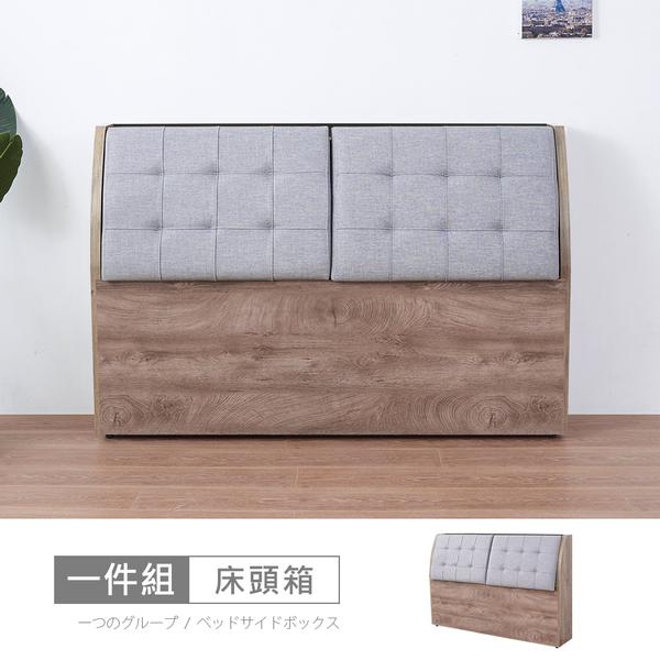 【時尚屋】[CW21]莫里斯5尺床頭箱CW21-P500-免運費/免組裝/床頭箱