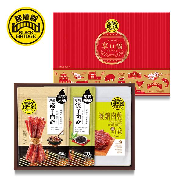 【免運】享口福招牌肉乾免運禮盒,限時特惠免運價529 (網路限定包裝)