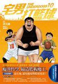 宅男打籃球(第十集)
