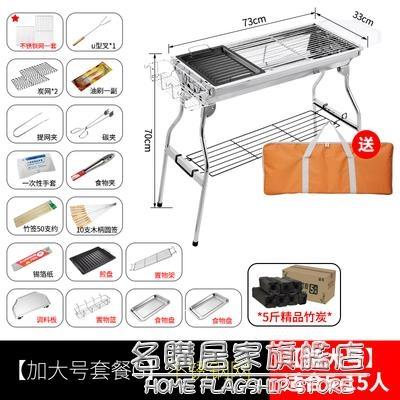 大號不銹鋼燒烤爐燒烤工具套裝烤羊腿烤架家用烤肉架多功能燒烤爐 NMS名購新品