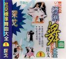 社交標準舞曲大全1 探戈 CD (音樂影...