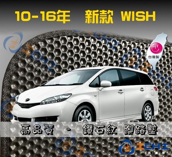 【鑽石紋】10-16年 新款 7人 Wish 腳踏墊 / 台灣製造 wish海馬腳踏墊 wish腳踏墊 wish踏墊