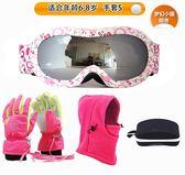 兒童雙層滑雪眼鏡護目眼鏡防霧防紫外線雪鏡【步行者戶外生活館】