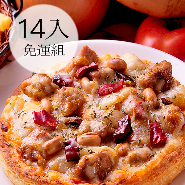 瑪莉屋口袋比薩pizza【比薩任選14片】免運