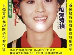 二手書博民逛書店罕見松田聖子傳記Y447490 相澤秀禎 光文庫文社 出版1985
