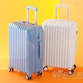 行李箱女24寸拉桿箱男旅行箱密碼皮箱子學生26寸輕便小型20寸22寸 小時光生活館