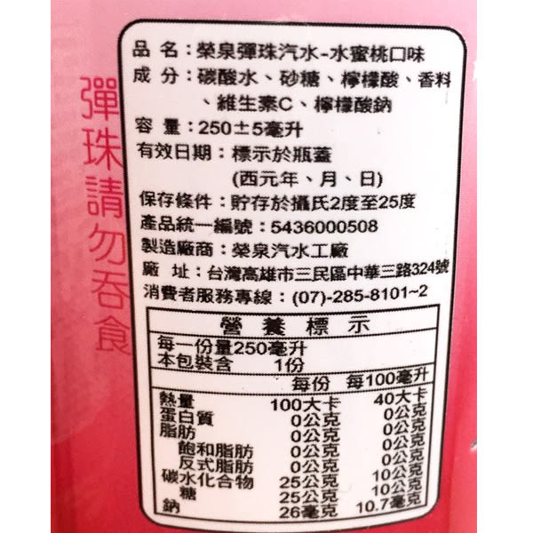 【榮泉】彈珠汽水 (水蜜桃) 250g× 6入