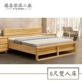 【德泰傢俱工廠】MILANO實木6尺雙人床/實木床板 A008-ML-03