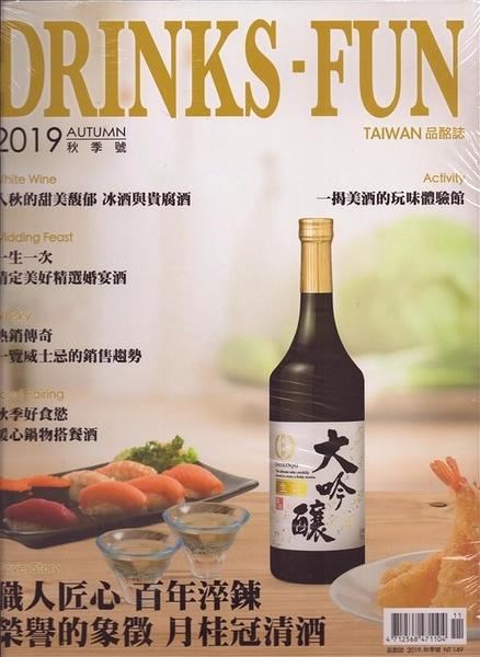 DRINKS.FUN TAIWAN 品酩誌 秋季號/2019