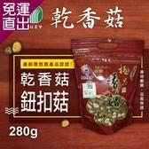 新社農會 乾香菇 鈕扣菇(280g) / 2包組【免運直出】