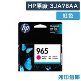 原廠墨水匣 HP 紅色 3JA78AA/NO.965 /適用HP OfficeJet Pro 9010/OfficeJet Pro9020