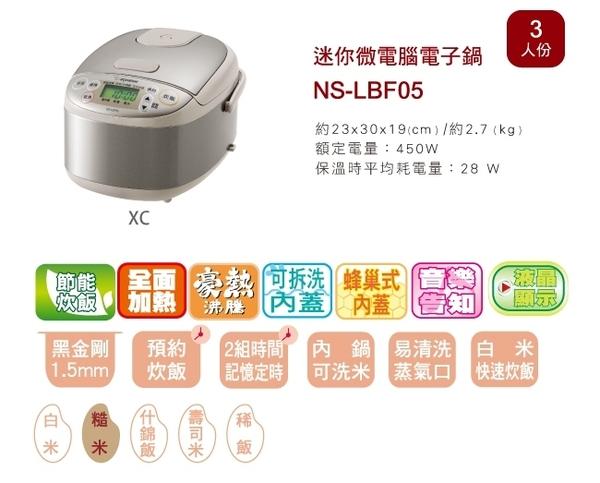 ZOJIRUSHI 象印 3人份微電腦電子鍋 NS-LBF05 **免運費**