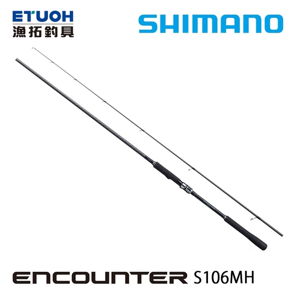 漁拓釣具 SHIMANO ENCOUNTER S106MH [海水路亞竿]