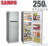 【佳麗寶】-留言享加碼折扣(SAMPO聲寶)定頻雙門冰箱250公升SR-B25G