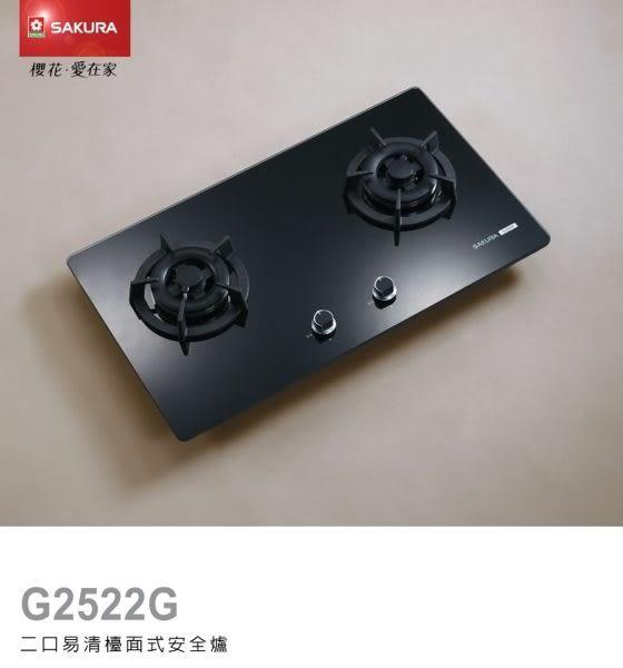 【甄禾家電】櫻花 SAKURA 瓦斯爐 爐具 G2522G 二口小面板易清檯面爐 限大台北免運 黑/白玻璃