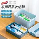 太力醫藥箱家庭裝急救應急藥物醫護常備小型箱 小時光生活館