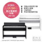 【配件王】日本代購 空運 KORG LP-380 日本製 復古電鋼琴 RH3鍵盤 三踏板 88鍵 A0-C8 黑/白