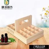 精油盒 精油盒子收納盒精油木盒小精油箱收納盒精油盒【快速出貨】