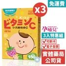 【3入組特惠-免運費】孕哺兒 小兒 維他命C + 乳鐵蛋白 草莓風味口嚼錠 150錠