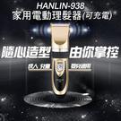 【HANLIN-938】家用電動理髮器(...