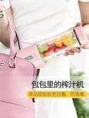 便攜式榨汁機家用小型水果電動榨汁杯果汁機炸果汁充電式迷你 ciyo黛雅
