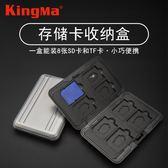 記憶卡收納盒 單反微單相機手機存儲卡盒 收納卡包 SD TF卡 內存卡盒 相機存儲卡收納盒