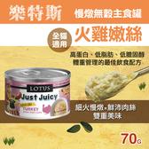【毛麻吉寵物舖】LOTUS 樂特斯慢燉嫩絲主食罐火雞肉口味全貓配方70g 貓罐罐頭