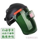 氬弧焊燒焊焊接自動變光電焊面罩 頭戴式全...