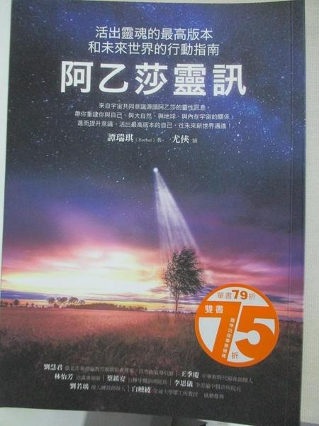 【書寶二手書T1/心靈成長_IUR】阿乙莎靈訊:活出靈魂的最高版本和未來世界的行動指南