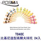 POSMA 比基尼造型高爾夫球托 球釘 球TEE 球梯 (80mm) 24入 T040C