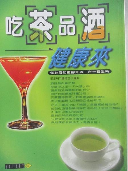 【書寶二手書T5/養生_IZC】吃茶品酒健康來_ENERGY編輯