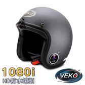 VEKO第二代隱裝式1080i行車紀錄器+內建雙聲道藍芽通訊安全帽(DVS-MKII-FX+BTV-EX1雅光極鐵灰)