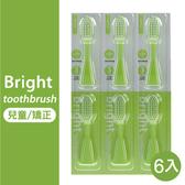 韓國Bright 白立得音波振動牙刷刷頭(6入)兒童/矯正綠色