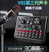 聲卡唱歌手機專用直播設備全套全民k歌神器 手機直播聲卡抖音網紅傳音麥克風 3C
