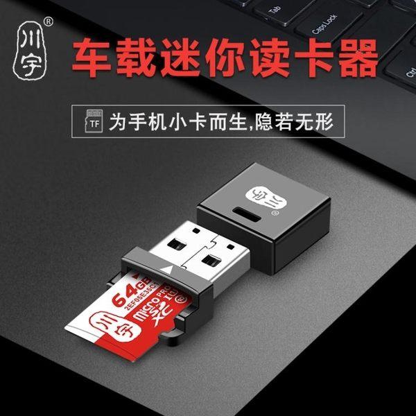 讀卡機超小迷你汽車車載USB讀卡器micro sd/tf手機內存卡讀卡器C292