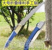 鋸子-果樹小型鋸子家用多功能折疊木工鋸手工鋸工具手據刀鋸據子戶外 YJT 喵喵物語