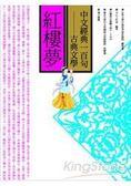 中文經典100句 紅樓夢