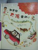【書寶二手書T1/少年童書_YHA】都是從太陽來的!_鄭昌勳