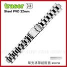 TRASER 不鏽鋼原廠錶帶#105738 軍錶/潛水錶/運動錶 配件【AH03108】99愛買小舖