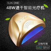光療機48W速干美甲燈烘干機器感應光療led燈甲油膠指甲烤燈