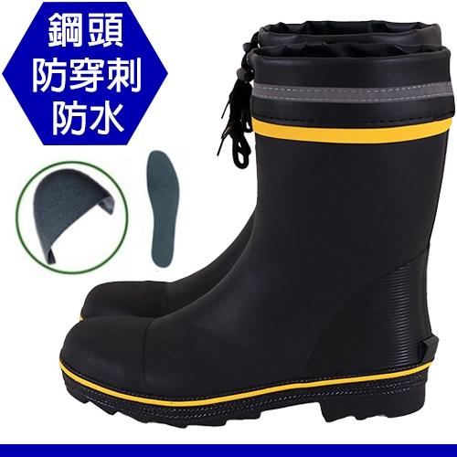男女款 H012 防砸防穿刺鋼頭安全雨鞋 長筒雨靴 工作鞋 鋼頭鞋 安全鞋 建築雨鞋 土水鞋 59鞋廊