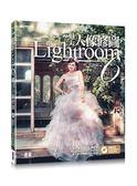 (二手書)Lightroom 6 魅力人像修圖