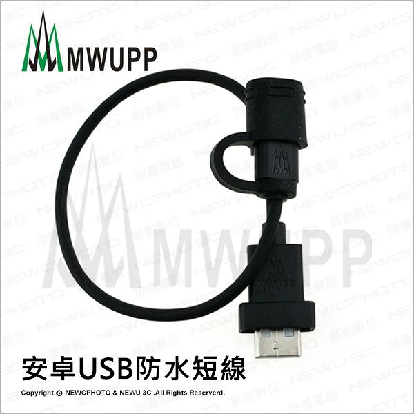 【面交送好禮】MWUPP 五匹 摩托車專用 安卓USB防水短線 Android 機車 重機 手機 【可刷卡】薪創數位