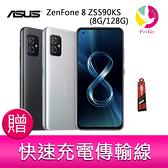 分期0利率 華碩ASUS ZenFone 8 ZS590KS 8G/128G 5.9吋 防水5G雙鏡頭雙卡智慧型手機 贈『快速充電傳輸線*1』