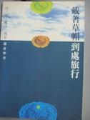 【書寶二手書T9/社會_IQA】戴著草帽到處旅行_趙彥寧