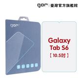 【GOR保護貼】三星 Galaxy Tab S6 (10.5吋) 平板鋼化玻璃保護貼 全透明 單片裝 公司貨 現貨
