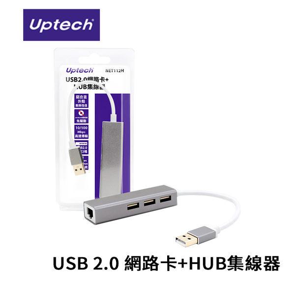 Uptech 登昌恆 NET112H USB 2.0 網路卡+HUB集線器