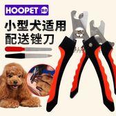 狗狗指甲剪小狗銼刀套裝泰迪比熊剪刀磨甲器貓磨爪指甲鉗寵物用品 酷我衣櫥